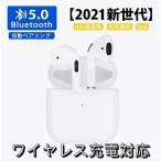 ワイヤレスイヤホン bluetooth5.0 iPhone android Siri対応 高音質 ブルートゥース イヤホン カナル型  AAC対応 両耳 左右分離 防水 送料無料