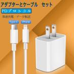 2020高品質最新のAPPLE、iPhone12など 急速充電器10〜20分でフル充電/すべてのAPPLE充電器シリーズと互換性あり 品質保証、送料無料 ケーブル1.5m