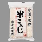 国産米 米こうじ(板)  /  200g こうじ 漬物材料