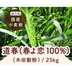 道春(春よ恋100%)(木田製粉) / 25kg TOMIZ/cuoca(富澤商店)