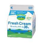 【冷蔵便】中沢 フレッシュクリーム36% / 200ml TOMIZ/cuoca(富澤商店)