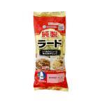 雪印 純製ラード / 250g TOMIZ/cuoca(富澤商店) 和食材(加工食品・調味料) 油・酢
