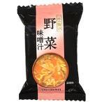 一杯の贅沢 野菜味噌汁 / 1食(10g) TOMIZ(富澤商店)