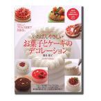 お菓子とケーキのデコレーション / 1冊 TOMIZ(富澤商店) 書籍 洋菓子の本