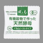 有機穀物で作った天然酵母(ドライイースト) / 3g TOMIZ/cuoca(富澤商店) 天然...