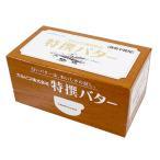 【冷蔵便】カルピス 特撰バター(食塩不使用) / 450g TOMIZ/cuoca(富澤商店) バター(食塩不使用) カルピス