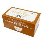 【冷蔵便】カルピス 特撰バター(有塩) / 450g TOMIZ(富澤商店) バター(加塩) カルピス