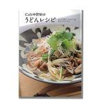 Cafe中野屋のうどんレシピ / 1冊 TOMIZ(富澤商店) 書籍 料理の本