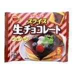 【冷蔵便】スライス生チョコレート  /  90g(5枚) チョコレート その他折込シート