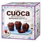 cuoca手づくり なめらか生チョコマフィンセット / 1セット バレンタイン  製菓材料セット 手作りセットシリーズ