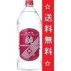 送料無料 宝焼酎 純 35度 2700mlペット 1ケース(6本)