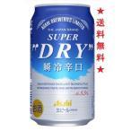 【送料無料】アサヒ スーパードライ 瞬冷辛口 350ml 1ケース(24本)
