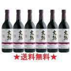 【2020年度産 新酒 10月7日入荷予定】【送料無料】アルプスワイン 完熟 巨峰 赤 720mlx6本【酸化防止剤無添加】