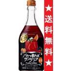 【送料無料】サントリー バルで飲んだサングリア〈オレンジ&ベリー〉 500ml x1ケース(12本)