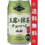 送料無料 アサヒ お茶酎 玉露と抹茶チューハイ340mlx1ケース(24本)