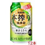 キリン 本搾りチューハイ 四季柑 350ml✕12本