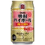 タカラ 焼酎ハイボール 梅干割り350mlx24本(1ケース)