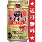 【送料無料】タカラ 焼酎ハイボール 梅干割り350mlx24本(1ケース)