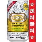 2017年3月22日限定発売 送料無料 ウィルキンソン ジントニック+ビターグレープフルーツ350mlx24本(1ケース)