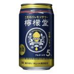 【コカ・コーラ】檸檬堂 定番レモン 350mlx1ケース(24本)