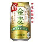 【リニューアル発売 順次切替】送料無料 金麦〈糖質75%オフ〉350ml缶  1ケース(24本)