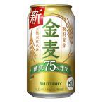 【リニューアル発売 順次切替】金麦〈糖質75%オフ〉350ml1ケース(24本)