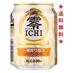 2017年8月29日新発売 送料無料 キリン 零ICHI 250mlx1ケース(24本) ビールテイスト清涼飲料