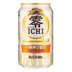 2017年4月11日新発売 キリン 零ICHI 350mlx1ケース(24本) ビールテイスト清涼飲料