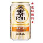 2017年4月11日新発売 送料無料 キリン 零ICHI 350mlx1ケース(24本) ビールテイスト清涼飲料
