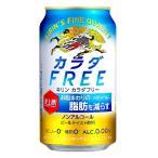 キリン カラダFREE 350mlx1ケース(24本)【ビールテイスト清涼飲料】