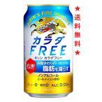 【送料無料】キリン カラダFREE 350mlx1ケース(24本)【ビールテイスト清涼飲料】