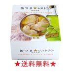 【送料無料】ちょっと贅沢なおつまみ缶詰 K&K缶つま☆レストラン マテ茶鶏のオリーブオイル漬け 150gx6缶