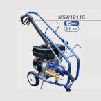 送料無料!丸山エンジン高圧洗浄機・MSW1211S・最高圧力120キロ!