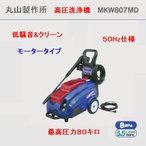 50Hz仕様 丸山製作所 モーター高圧洗浄機 MKW807MD 50Hz 最高圧力80キロ 送料無料 新品未開封
