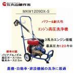 丸山製作所 エンジン式高圧洗浄機 MKW1209DX-S 最高圧力120キロ!