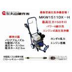 丸山製作所 新型エンジン式高圧洗浄機 MKW1511DX-H 最高圧力150キロ!