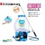【新製品】 丸山製作所 背負動力噴霧機 MS5301D-20 プレゼント付!