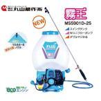 【新製品】丸山背負動力噴霧機・MS5901D-25