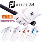 フットジョイ 18 ウェザーソフ レディース FootJoy 18 WeatherSof FGWFW18 ゴルフグローブ <片手用> 「ネコポス便対応〜6枚まで」