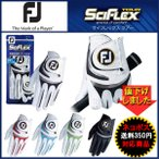 「メール便送料無料」 フットジョイ サイフレックスツアー FootJoy SCIFLEXTOUR FGSF16 ゴルフグローブ