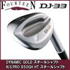 フォーティーン DJ33 FOURTEEN DJ-33 ウェッジ (NS・DG)