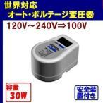 海外旅行用小型変圧器(降圧トランス)CT-030FP 全世