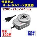 海外旅行用 変圧器 世界電圧対応 120V-240V⇒100V 100W『koden CT-100X』日本製 即日発送OK