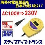 ステップアップトランス(100V⇒230V k-JP-150K 容量150W 昇圧変圧器[日本製]即日発送OK