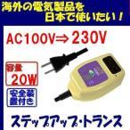 ステップアップトランス 100V⇒230V 容量20W『昇圧変圧器 k-JP-20K』 日本製 即日発送OK