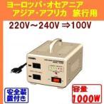 ステップダウントランス KODEN TA-1000 容量1000W 海外(アジア、ヨーロッパ、アフリカなど)の220V-240V電源を100Vに降圧します。(降圧変圧器)