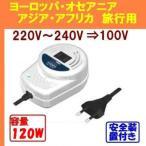 海外旅行用変圧器(220V,230V240V⇒100V)120W日本製『ステップダウントランス TA-120Z』即日発送OK