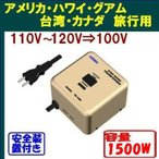 安全装置付き変圧器110V,120V,127V地域用1500W大容量