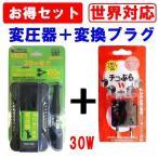海外旅行用 全世界対応30W変圧器 + マルチ変換プラグ のお買い得セット『MX30WAT1set』即日発送OK