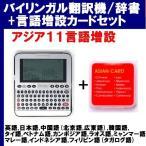 アジア11言語収録『日英翻訳機/電子辞書 GT-LV4+アジア11言語増設カード 』セット 即日発送OK